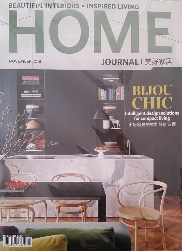 Home Journal《美好家居》(香港) 杂志2018年11月刊