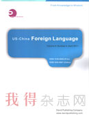 US-China Foreign Language《美中外语》杂志