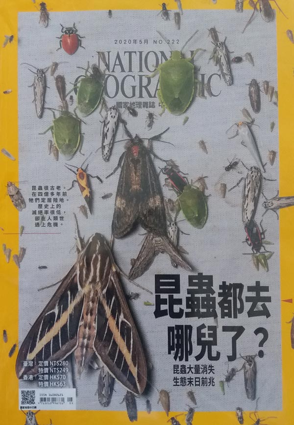 《National Geographic 国家地理(中文版/繁体中文版/台湾版)》杂志