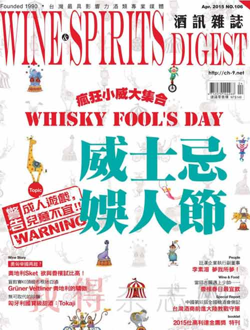 《酒讯 Wine-Spirits Digest》杂志